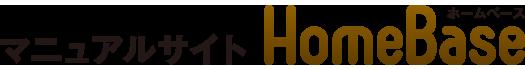 マニュアルサイト「HomeBase」